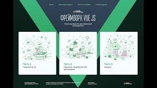 Фреймворк VUE JS. Полное руководство для современной веб-разработки. Курс (уроки) WebForMySelf