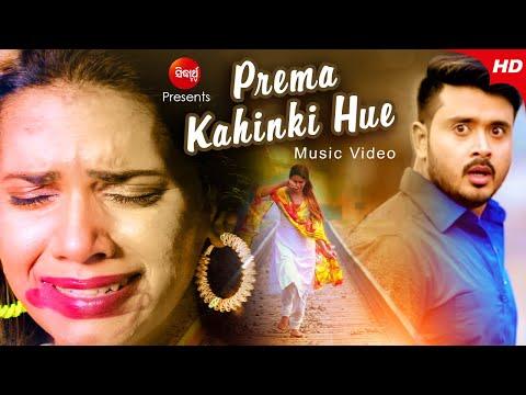 Prema Kahinki Hue | Music Video | Debadutta & Rameswari | Pragyan Hota | Sidharth Music