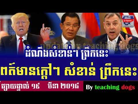 RFA Khmer Live TV 2018   RFA Khmer Radio 2018   Cambodia Hot News   Morning, On Mon 19 March 2018