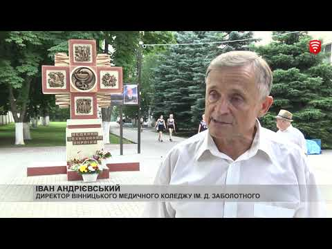 Телеканал ВІТА: Пам'ятник військовим медикам, новини 2019-06-19