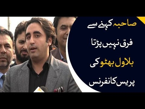 Bilawal Bhutto addresses media in Islamabad