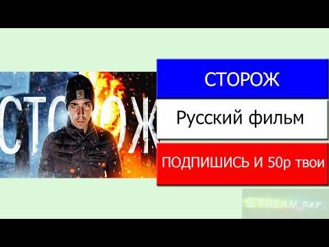 Фильм Сторож (2019) Быков | Русский Фильм | Трейлер