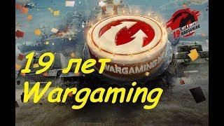 видео День рождения Wargaming
