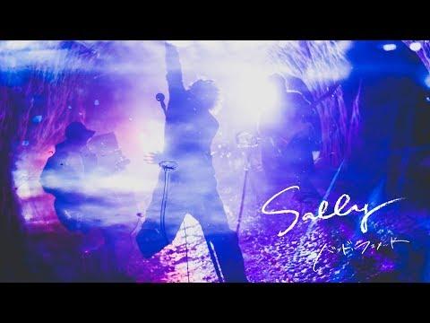 バンドハラスメント - Sally【Music Video】