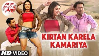 KIRTAN KARELA KAMARIYA [ Latest Bhojpuri Video Song 2016 ] Feat.Dinesh Lal Yadav & Amrapali Dubey