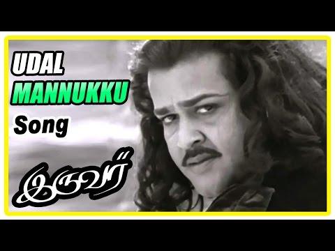 Iruvar Tamil Movie - Udal Mannukku Song | Mohanlal | Prakash Raj | A R Rahman