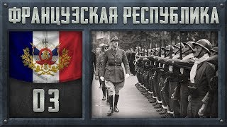 [Hearts of Iron IV] ФРАНЦУЗСКАЯ РЕСПУБЛИКА - Луи, мы дома (Мод Kaiserreich) №3