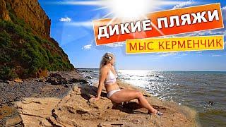 Пляжи Крыма! Где загорают голышом. Дикий отдых в Крыму. Песчаное. Мыс Керменчик