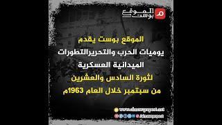 شاهد.. التطورات الميدانية العسكرية لثورة السادس والعشرين من سبتمبر خلال العام 1963م