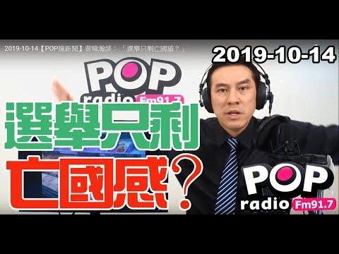 2019-10-14【POP撞新聞】黃暐瀚談: 「選舉只剩亡國感?」