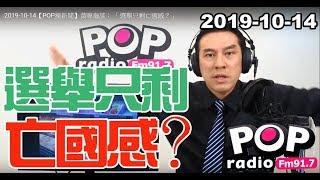 Baixar 2019-10-14【POP撞新聞】黃暐瀚談: 「選舉只剩亡國感?」
