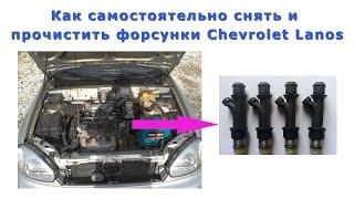 Как снять и почистить форсунки Шевроле ланос. Пошаговая инструкция. Cleaning nozzles Chevrolet Lanos