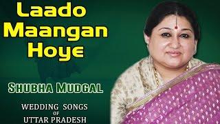 Laado Maangan Hoye | Shubha Mudgal (Album: Wedding Songs of Uttar Pradesh)