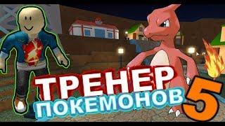 Тренер Покемонов #5 - Roblox Pokemon