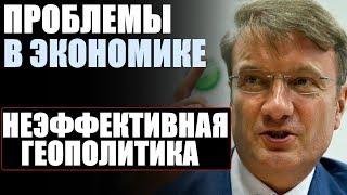 Герман Греф рассказал о главной проблеме России!