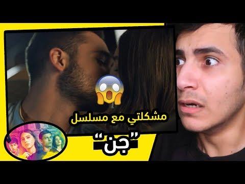 مشكلتي مع مسلسل جن (اول مسلسل عربي في نتفلكس)