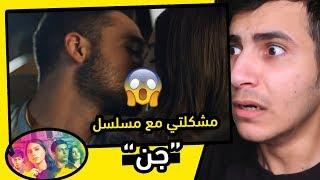 مشكلتي مع مسلسل جن I اول مسلسل عربي في نتفلكس