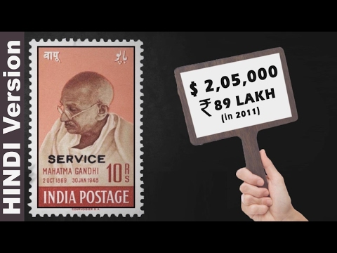 Mahatma Gandhi's postage stamp worth Rs. 89 lakhs | Mintage World's Hidden Treasures (In Hindi)