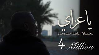 ياعزاي | سلطان خليفه (حقروص) 2019