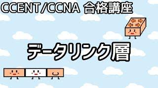【CCENT/CCNA 合格講座】OSI参照モデル #8「データリンク層」