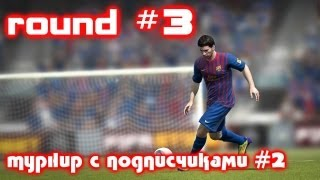 FIFA 13 Турнир с подписчиками #2 - против onishkapro - Round #3