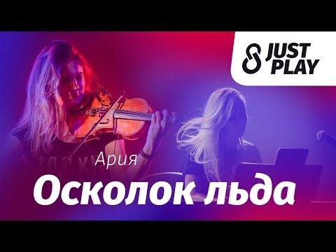 видео: Ария - Осколок льда (cover by Just Play)