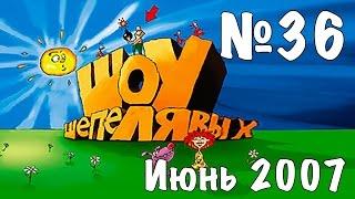 Шоу Шепелявых - выпуск №36