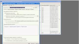 Доп. начисления организации 1С:Предприятие 8.0/8.1 (26/35)