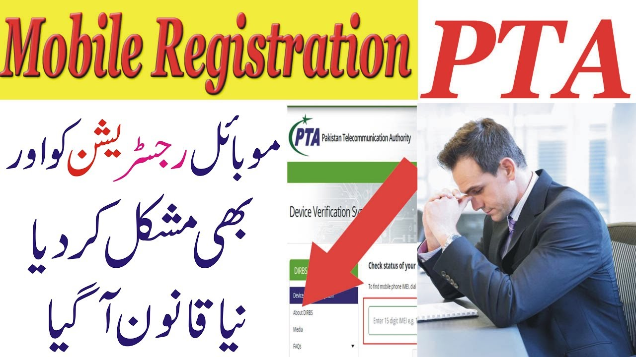 Big Change In PTA Mobile Registration System |Good News For Every True Pakistani #HStechtube