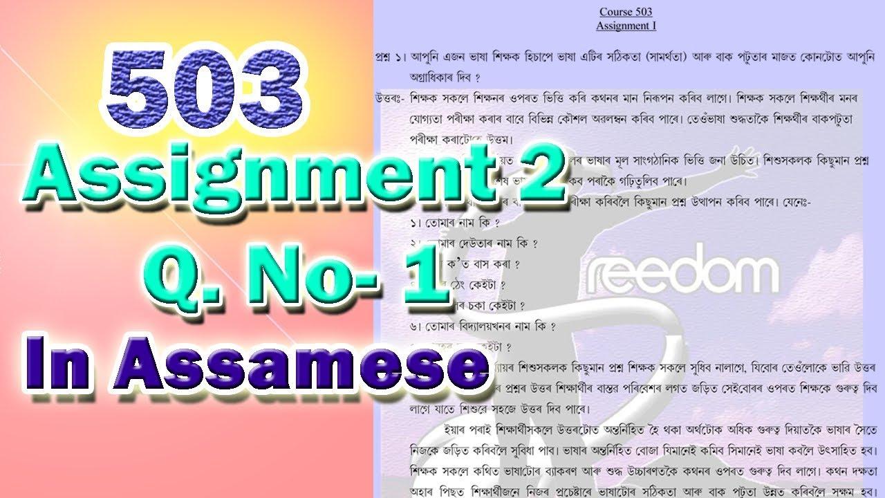 assignment format pdf