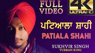 PATIALA SHAHI Turban - FULL VIDEO ( Step by Step ) Training 2016 - Sukhvir Singh