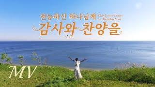 복음 찬양 뮤직비디오 <전능하신 하나님께 감사와 찬양을>
