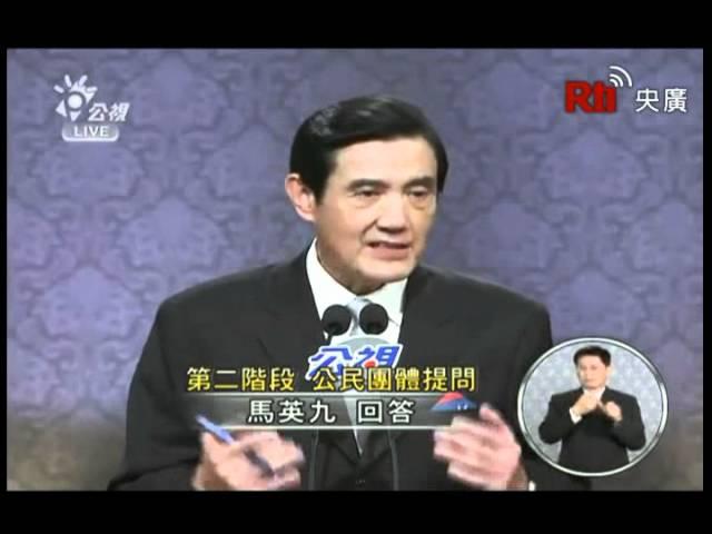 【央廣】2012 總統電視辯論 12/17 第二階段公民提問(第7.3-12題)