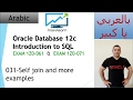 031-Oracle SQL 12c: Self join and more examples