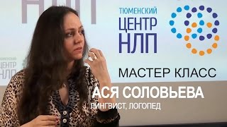 Мастер-класс по голосу и речи - ведет Ася Соловьева. Тюменский Центр НЛП