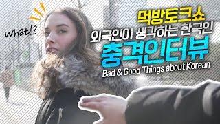 외국인 인터뷰  한국인에 충격먹은 네덜란드 여자 그녀 : 먹방토크쇼 Good & Bad Things about Korean
