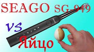 Seago Sg-949 электрическая зубная щетка VS ЯЙЦО