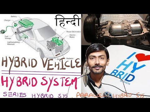 [HINDI] HYBRID VEHICLE [H.E.V.] ~ HYBRID SYSTEMS  ~ SERIES, PARALLEL & SERIES-PARALLEL HYBRID SYSTEM