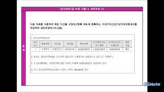 전산세무1급 기출 91회 문제5유형 세무조정 01 고정…