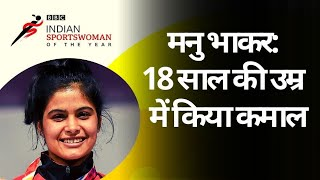 Manu Bhaker:  BBC Indian Sportswoman of the Year Award की नॉमिनी (BBC Hindi)