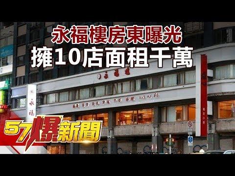 永福樓房東曝光 擁10店面租千萬 《57爆新聞》精選篇 網路獨播版