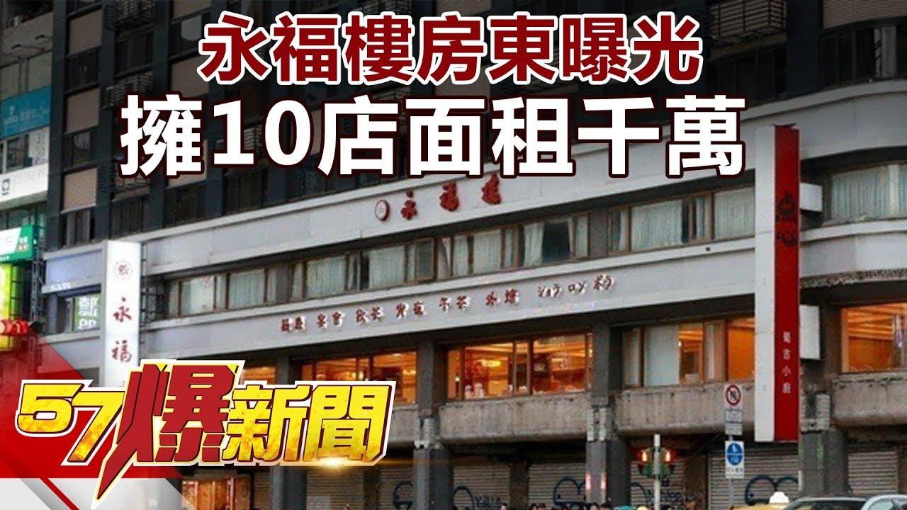 永福樓房東曝光 擁10店面租千萬 《57爆新聞》精選篇 網路獨播版 - YouTube