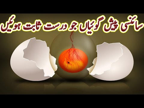 Ancient Predictions of Science that went true | Urdu Documentary | Factical