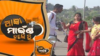 Aagyan Mind Kale Ki Ep 97 04 Dec 2018 | Funny Odia Prank Show - OTV