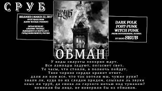Сруб - Обман (2017, Russia) {Occult Post Rock, Dark Folk} [lyrics|текст песни]