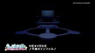 HE★VENS - 不滅のインフェルノ