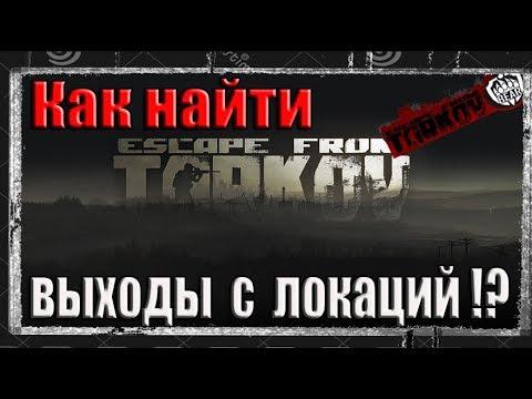 Escape From Tarkov Как найти все выходы с локаций,играя за дикого.Побег из Таркова