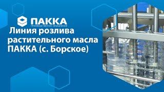Линия розлива растительного масла ПАККА до 2000 бут. в час с. Борское
