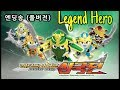 Legend Hero  Action With Lagu Ending