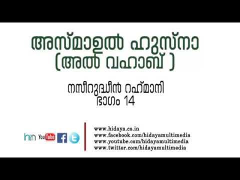 Asmaul husna part 14 | Naseerudheen Rahmani | അസ്മാഉൽ ഹുസന പാർട്ട് 14  | Al -Wahhab